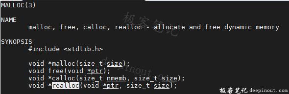 realloc函数使用