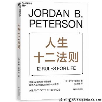 人生十二法则读书笔记