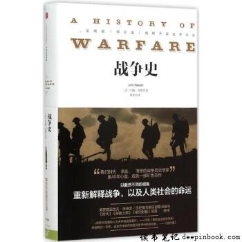 战争史读书笔记