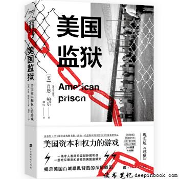 美国监狱读书笔记