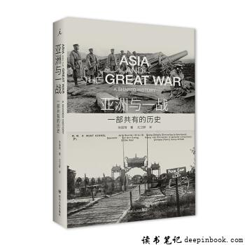 亚洲与一战读书笔记