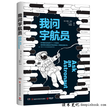 我问宇航员读书笔记