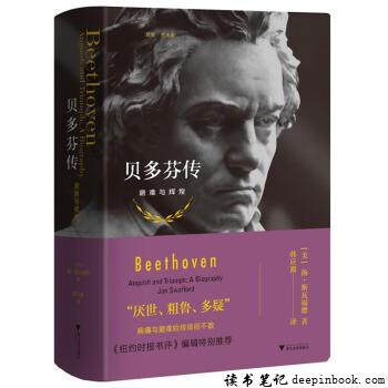 贝多芬传读书笔记