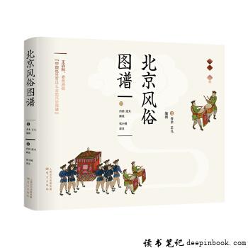 北京风俗图谱读书笔记