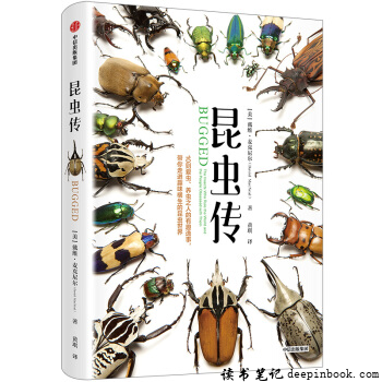 昆虫传读书笔记