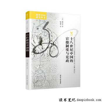 十八世纪中国的官僚制度与荒政读书笔记
