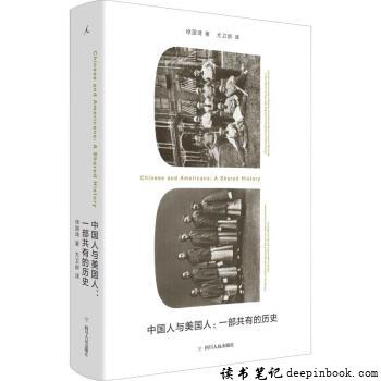 中国人与美国人读书笔记