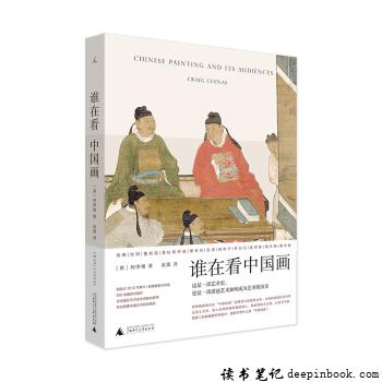 谁在看中国画读书笔记