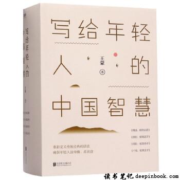 写给年轻人的中国智慧读书笔记