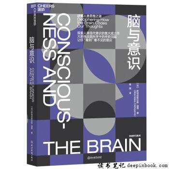 脑与意识读书笔记