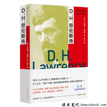 D.H.劳伦斯传读书笔记