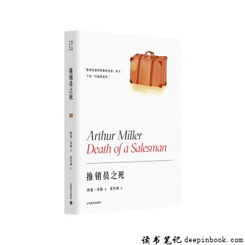 推销员之死读书笔记