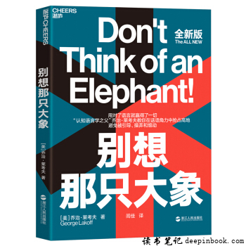 别想那只大象读书笔记