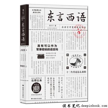 东言西语读书笔记