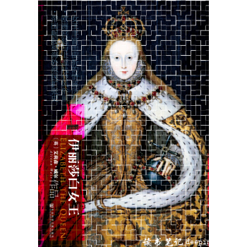 伊丽莎白女王读书笔记