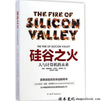 硅谷之火读书笔记