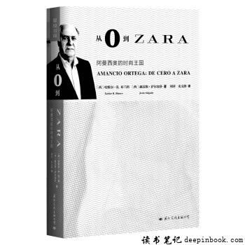 从0到ZARA读书笔记