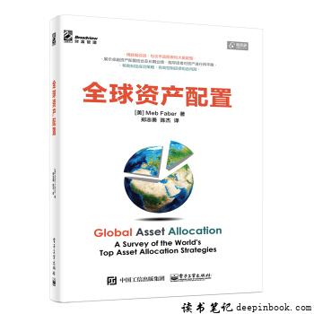 全球资产配置读书笔记