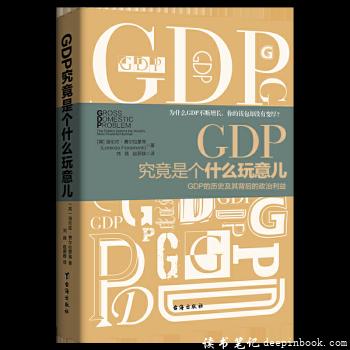 GDP究竟是个什么玩意儿读书笔记