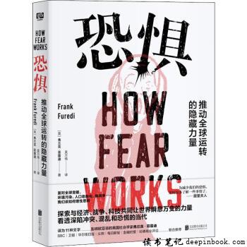 恐惧读书笔记