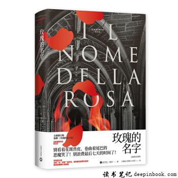 玫瑰的名字读书笔记