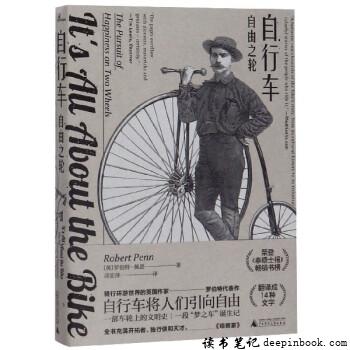 自行车:自由之轮读书笔记