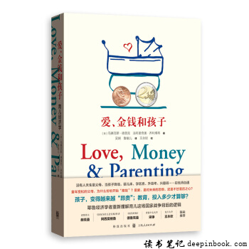 爱金钱和孩子读书笔记