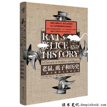 老鼠、虱子和历史读书笔记