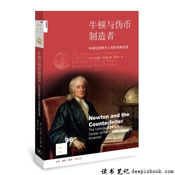 牛顿与伪币制造者读书笔记