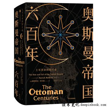 奥斯曼帝国六百年读书笔记