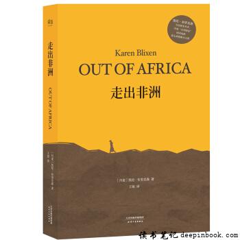 走出非洲读书笔记