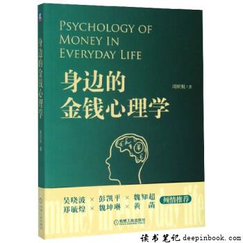 身边的金钱心理学读书笔记