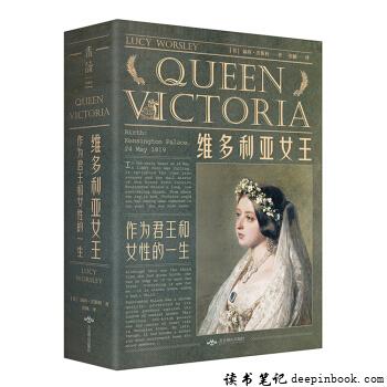 维多利亚女王读书笔记