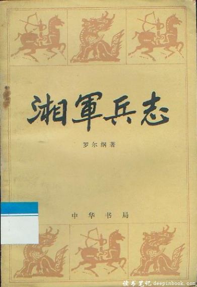 湘军兵志读书笔记