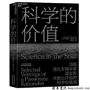 科学的价值读书笔记