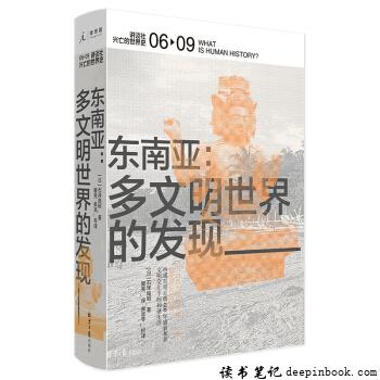 讲谈社世界史6:东南亚读书笔记