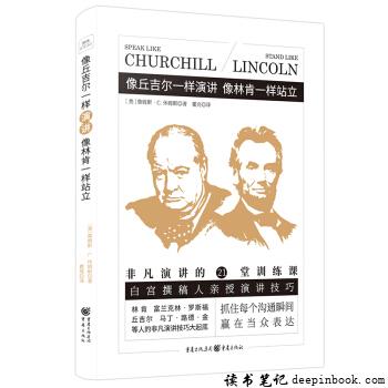 像丘吉尔一样演讲,像林肯一样站立读书笔记