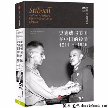 史迪威与美国在中国的经验读书笔记