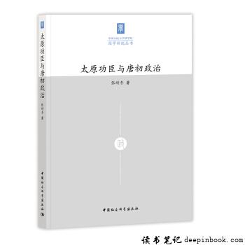 太原功臣与唐初政治读书笔记