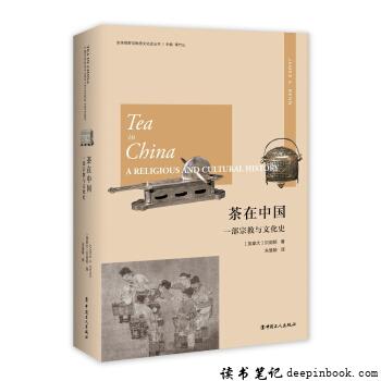 茶在中国读书笔记