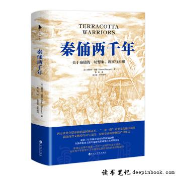 秦俑两千年读书笔记