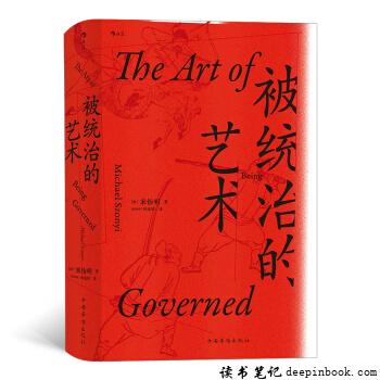 被统治的艺术读书笔记