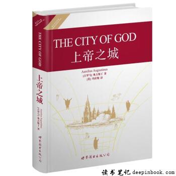 上帝之城读书笔记