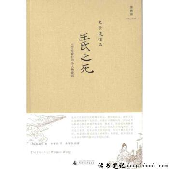 王氏之死读书笔记