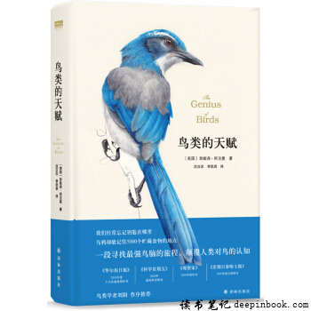 鸟类的天赋读书笔记