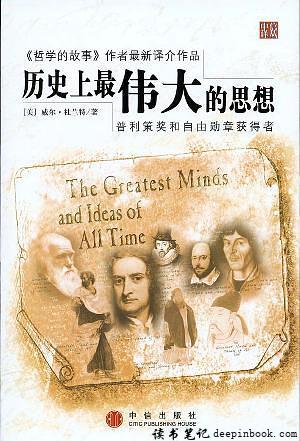 历史上最伟大的思想读书笔记