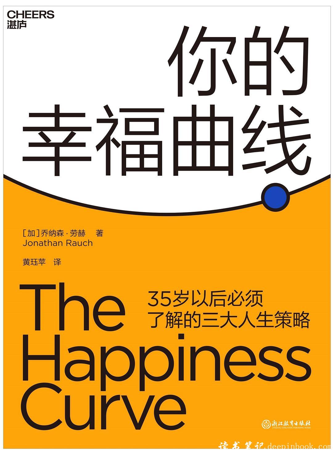 你的幸福曲线读书笔记
