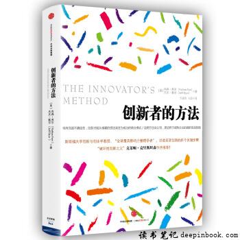 创新者的方法读书笔记