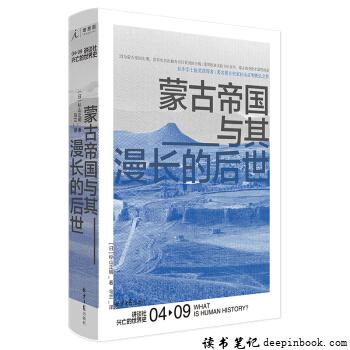 蒙古帝国与其漫长的后世读书笔记