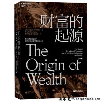 财富的起源读书笔记